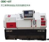 云南一机数控车床CKNC-40T