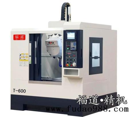 台湾福道CNC高速钻攻中心T-600